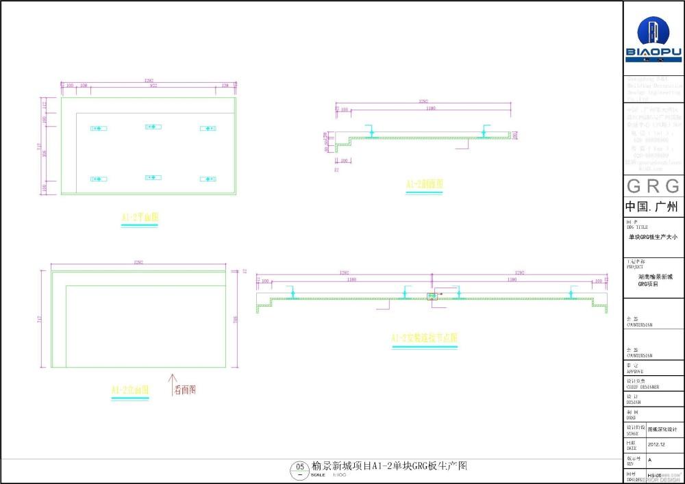 GRG/GRC深化设计制图参考案列_湖南榆景新城项目-布局9.jpg