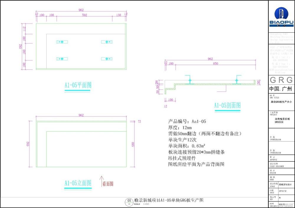 GRG/GRC深化设计制图参考案列_湖南榆景新城项目-布局11.jpg