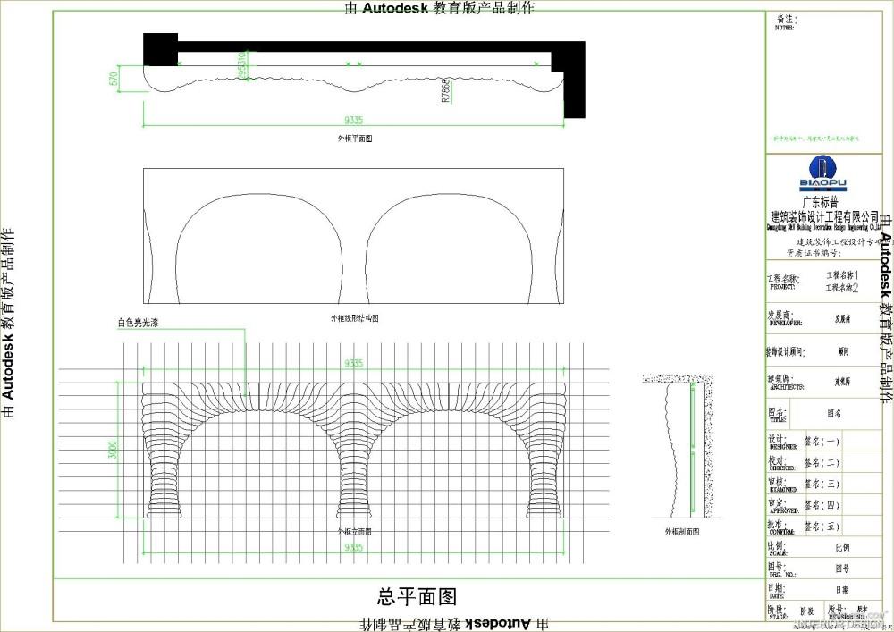 GRG/GRC深化设计制图参考案列_大象鼻子制作深化图纸1225-布局1.jpg