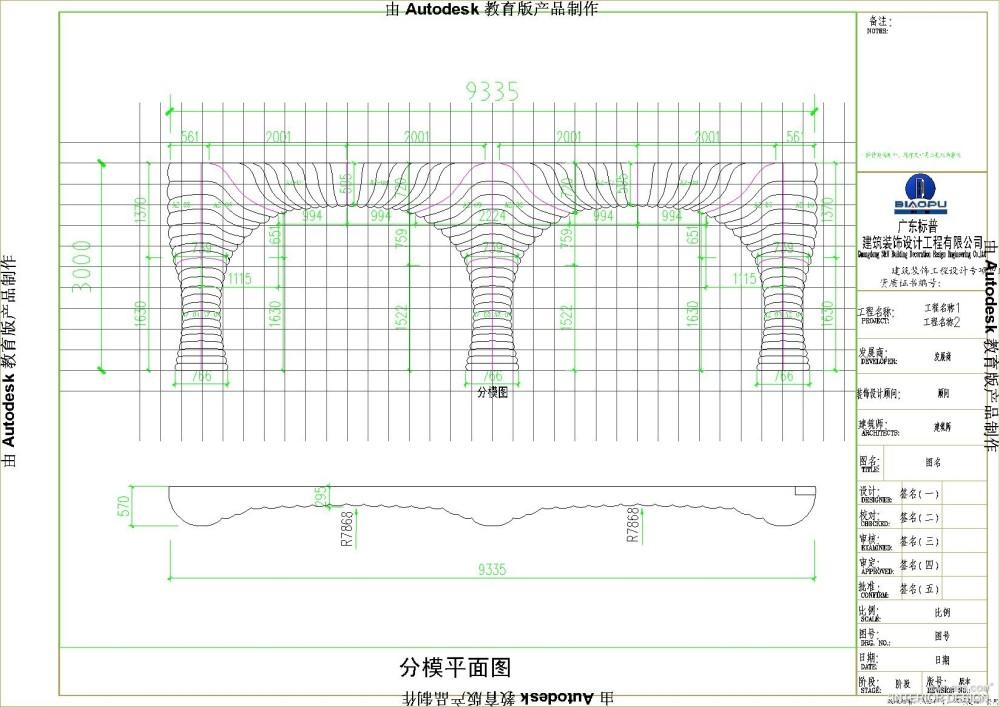 GRG/GRC深化设计制图参考案列_大象鼻子制作深化图纸1225-布局2.jpg