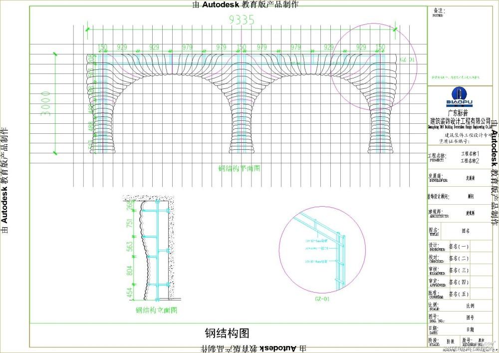 GRG/GRC深化设计制图参考案列_大象鼻子制作深化图纸1225-布局3.jpg