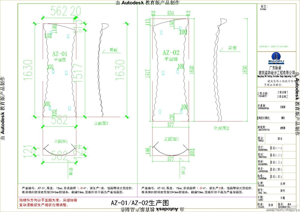 GRG/GRC深化设计制图参考案列_大象鼻子制作深化图纸1225-布局7.jpg
