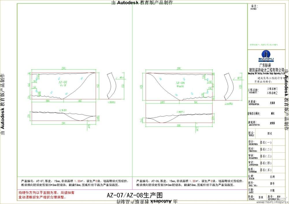 GRG/GRC深化设计制图参考案列_大象鼻子制作深化图纸1225-布局11.jpg