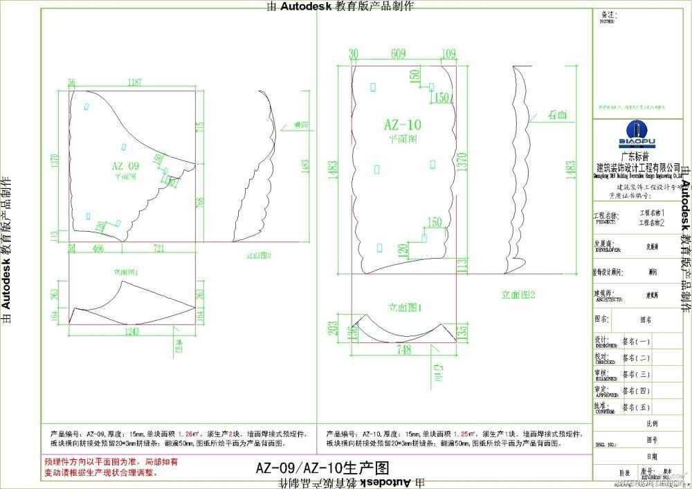 GRG/GRC深化设计制图参考案列_大象鼻子制作深化图纸1225-布局12.jpg