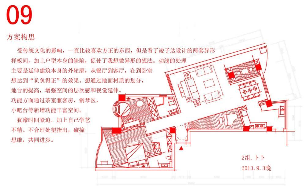 【第一期-住宅平面优化】一个奇异户型13个方案,求投票+点评_09.jpg