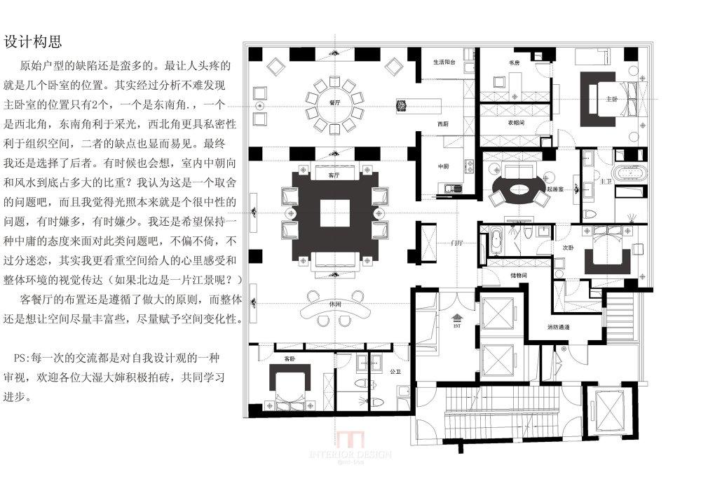 【第三期-住宅平面优化】 一个大户型12个方案,求投票+点评_008.jpg