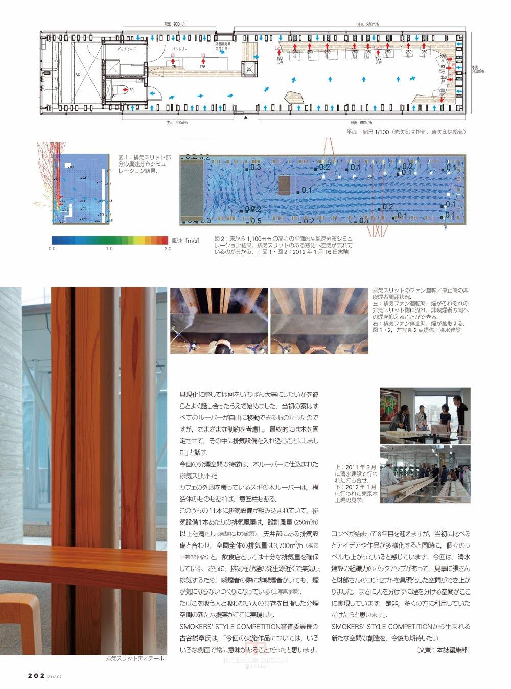 Cafe' SETSUGEKKA_8409879451_046789c922_1.jpg