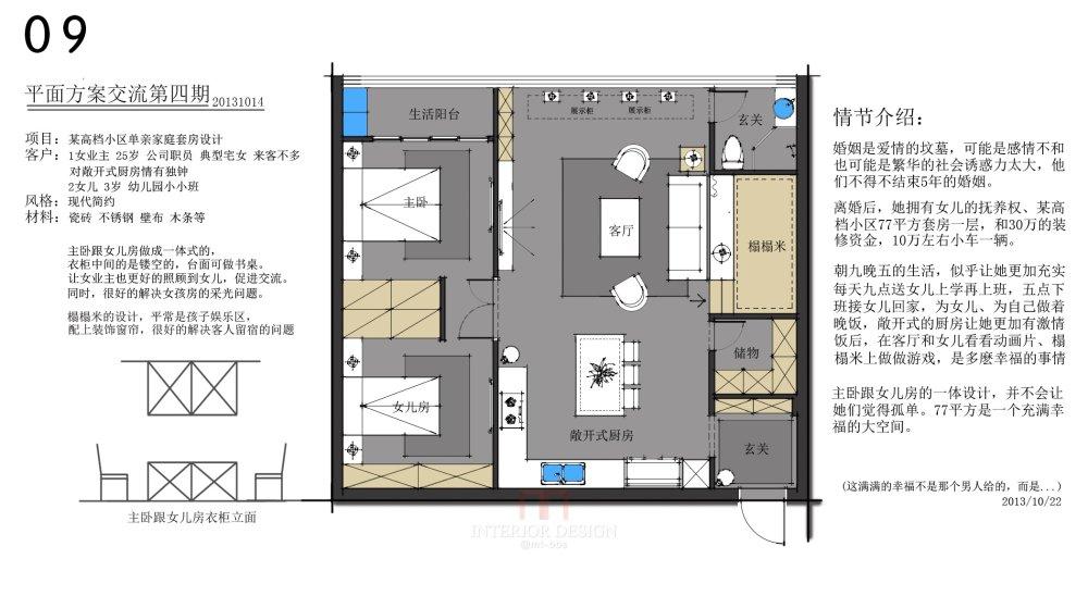 【第四期-住宅平面优化】 一个小户型13个方案,求投票+点评_09.jpg
