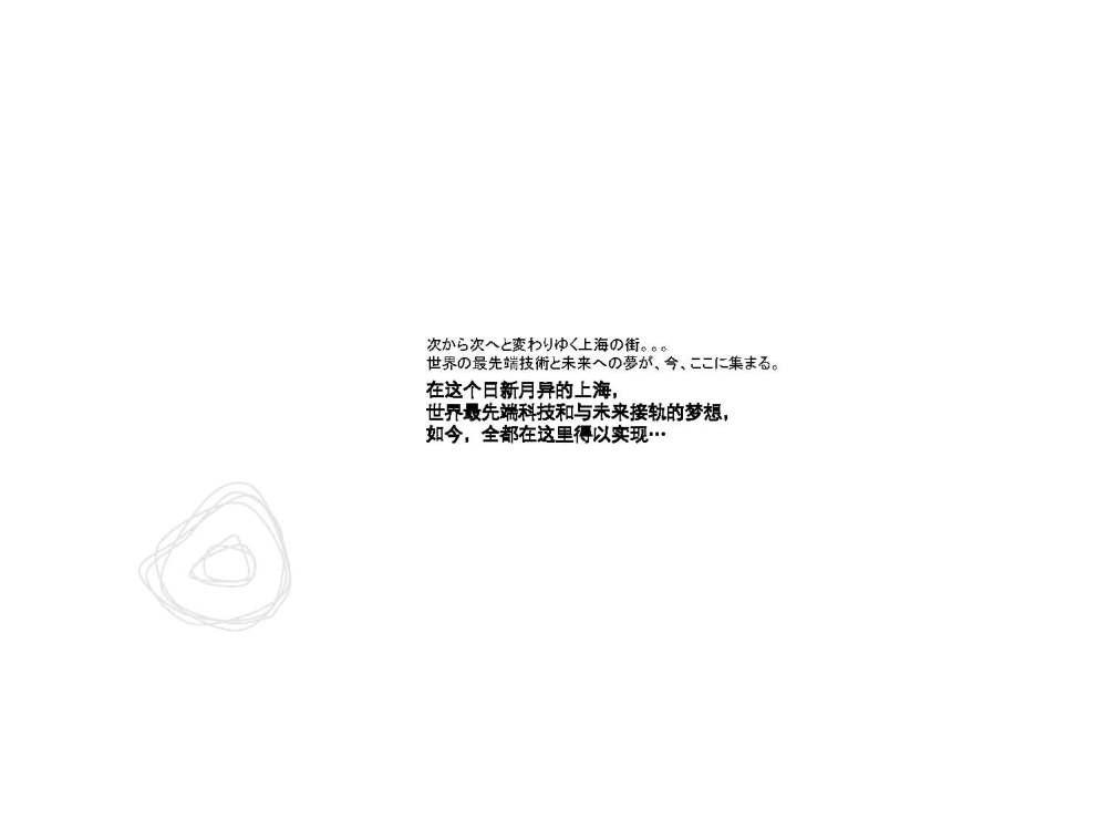sarch--上海北外滩浦江国际金融广场接待中心方案20111030_Arch_浦江国际金融广场接待中心方案_Page_02.jpg