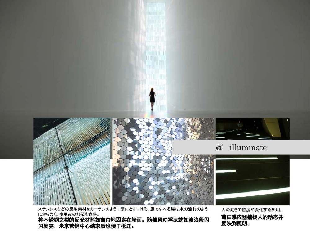 sarch--上海北外滩浦江国际金融广场接待中心方案20111030_Arch_浦江国际金融广场接待中心方案_Page_09.jpg