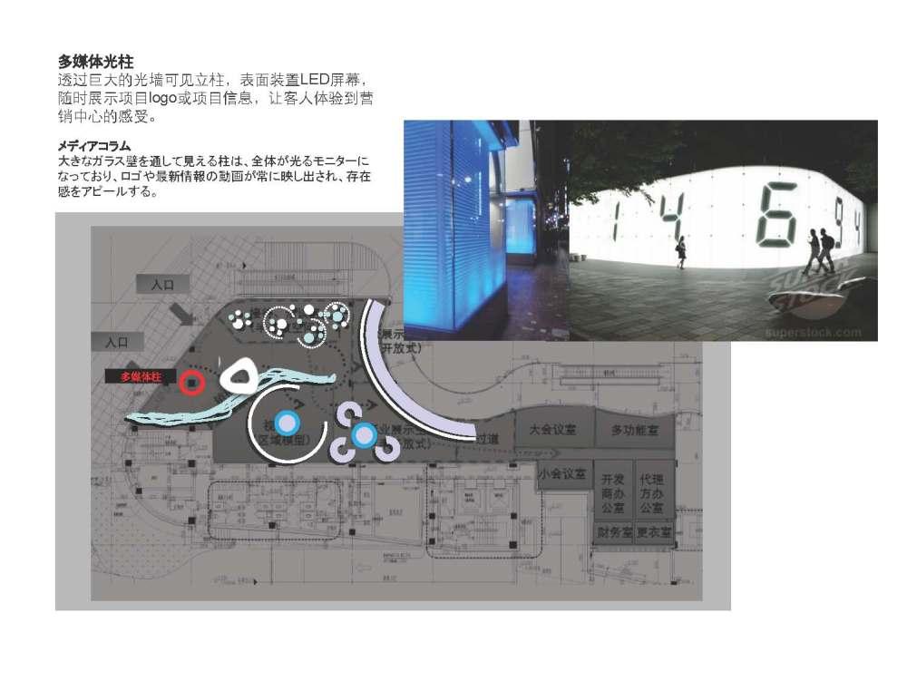 sarch--上海北外滩浦江国际金融广场接待中心方案20111030_Arch_浦江国际金融广场接待中心方案_Page_12.jpg