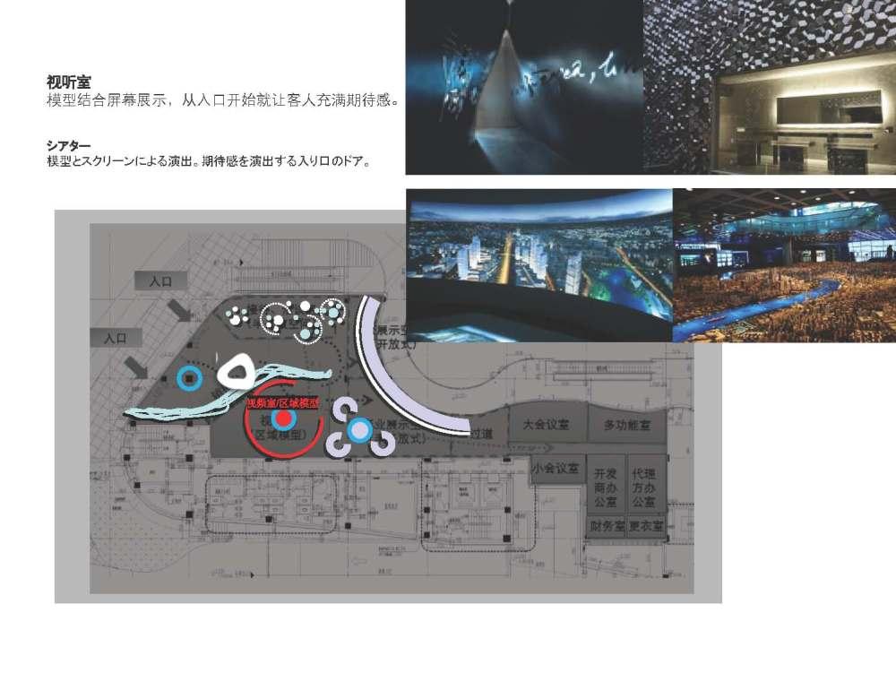 sarch--上海北外滩浦江国际金融广场接待中心方案20111030_Arch_浦江国际金融广场接待中心方案_Page_16.jpg