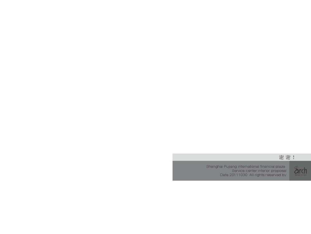 sarch--上海北外滩浦江国际金融广场接待中心方案20111030_Arch_浦江国际金融广场接待中心方案_Page_18.jpg