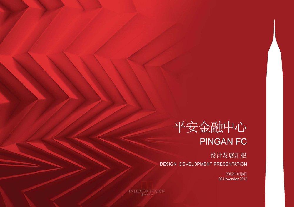 KPF+CCDI--深圳平安金融中心设计方案20121108_Pingan Fc_01.jpg