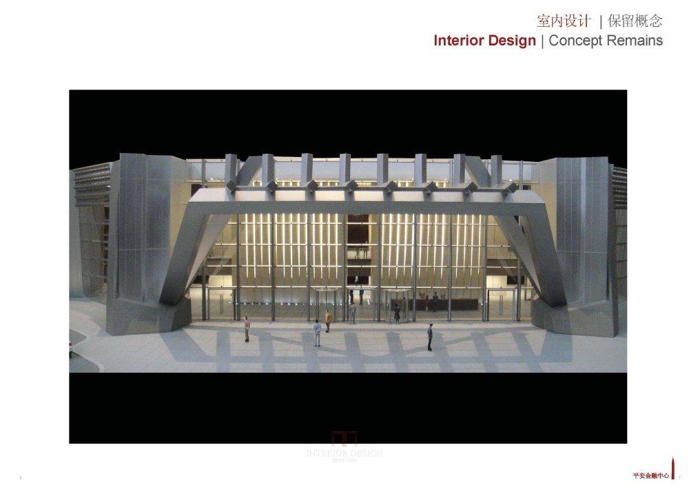 KPF+CCDI--深圳平安金融中心设计方案20121108_Pingan Fc_04.jpg