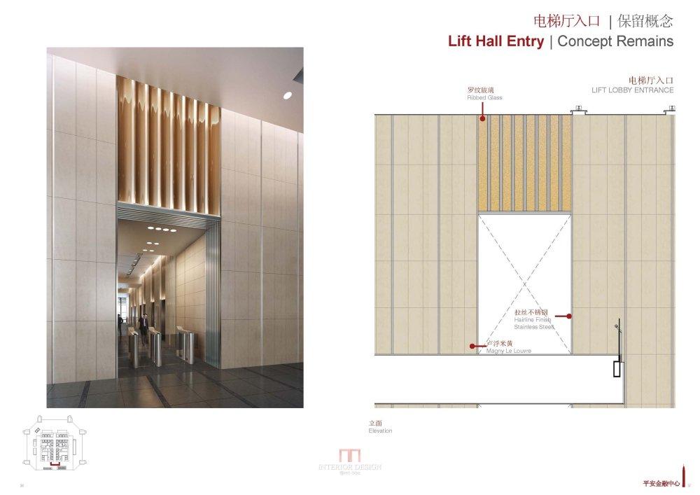 KPF+CCDI--深圳平安金融中心设计方案20121108_Pingan Fc_19.jpg