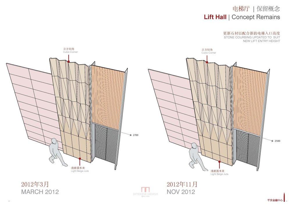 KPF+CCDI--深圳平安金融中心设计方案20121108_Pingan Fc_21.jpg