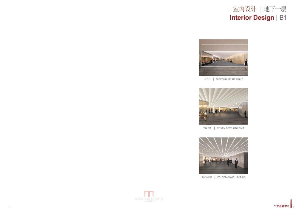 KPF+CCDI--深圳平安金融中心设计方案20121108_Pingan Fc_33.jpg