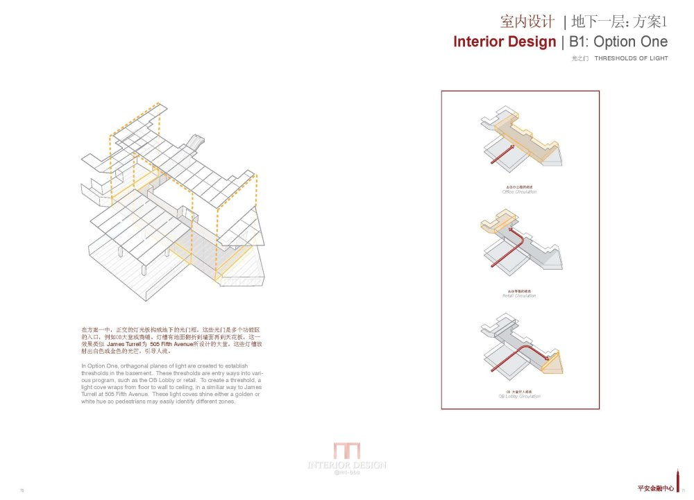 KPF+CCDI--深圳平安金融中心设计方案20121108_Pingan Fc_36.jpg