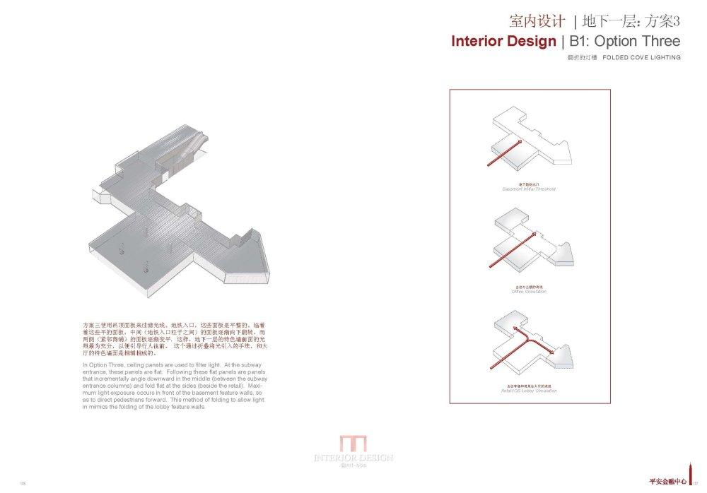 KPF+CCDI--深圳平安金融中心设计方案20121108_Pingan Fc_54.jpg