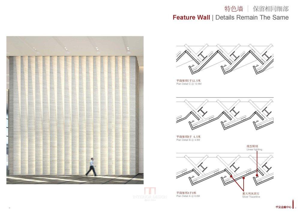 KPF+CCDI--深圳平安金融中心设计方案20121108_Pingan Fc_10.jpg