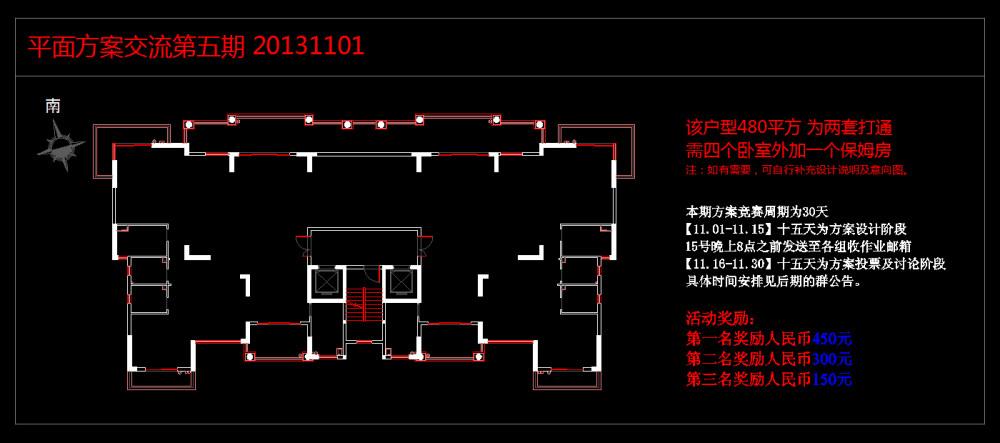 第五期比赛户型图 20131101.jpg