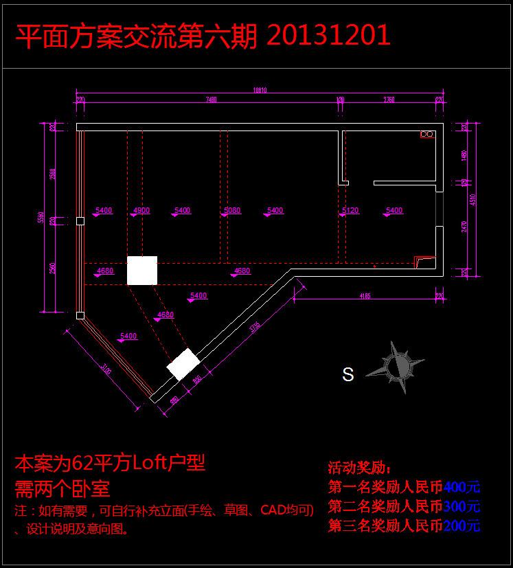 第六期比赛户型图 20131201.jpg