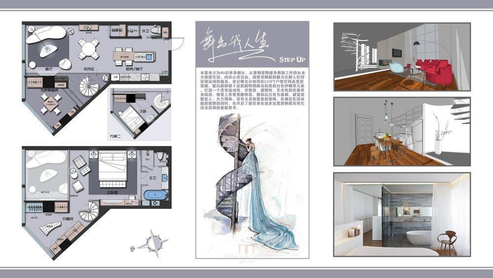 【第六期-住宅平面优化】 一个LOFT户型15个方案,求投票+点评_07-原始排版.jpg