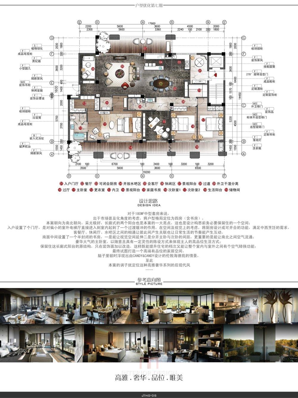 【第七期-住宅平面优化】一个250m²户型12个方案,求投票+点评_06.jpg