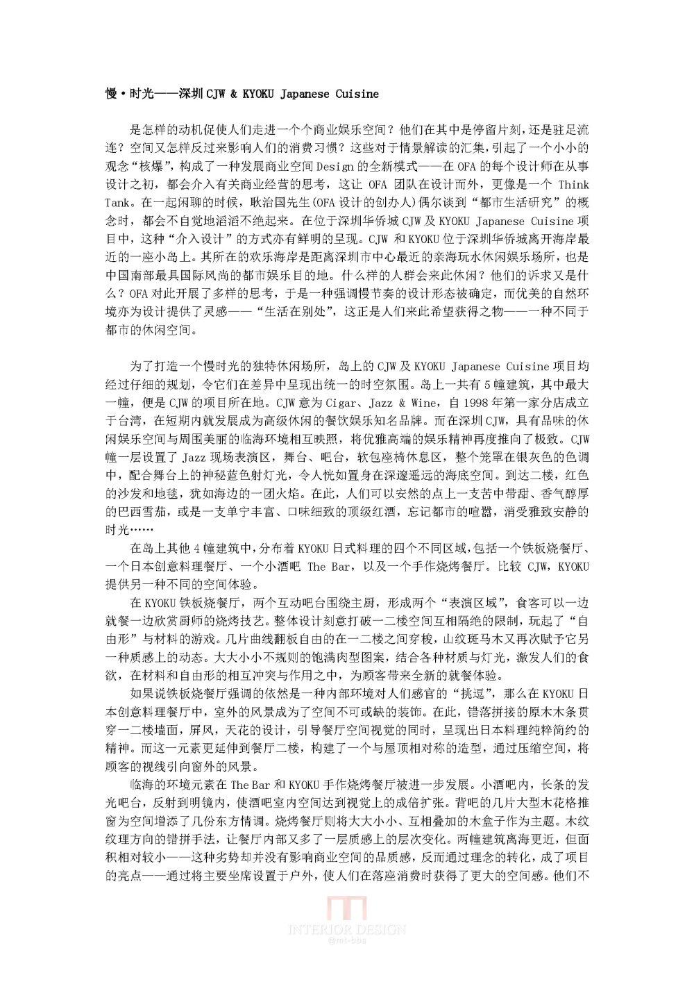 OFA飞形--深圳CJW+&+KYOKU+Japanese+Cuisine_慢_时光——深圳CJW & KYOKU Japanese Cuisine_页面_1.jpg