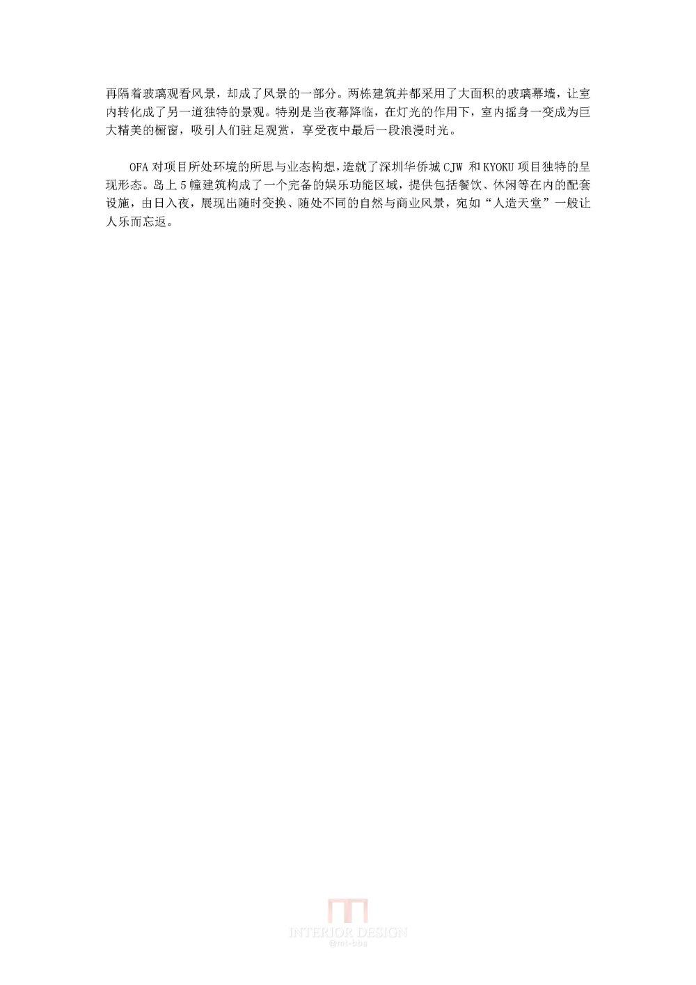 OFA飞形--深圳CJW+&+KYOKU+Japanese+Cuisine_慢_时光——深圳CJW & KYOKU Japanese Cuisine_页面_2.jpg