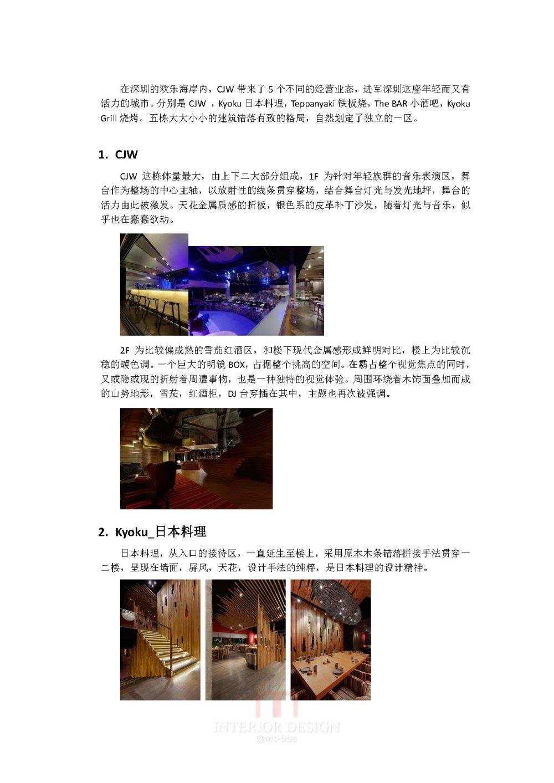 OFA飞形--深圳CJW+&+KYOKU+Japanese+Cuisine_深圳CJW_页面_1.jpg