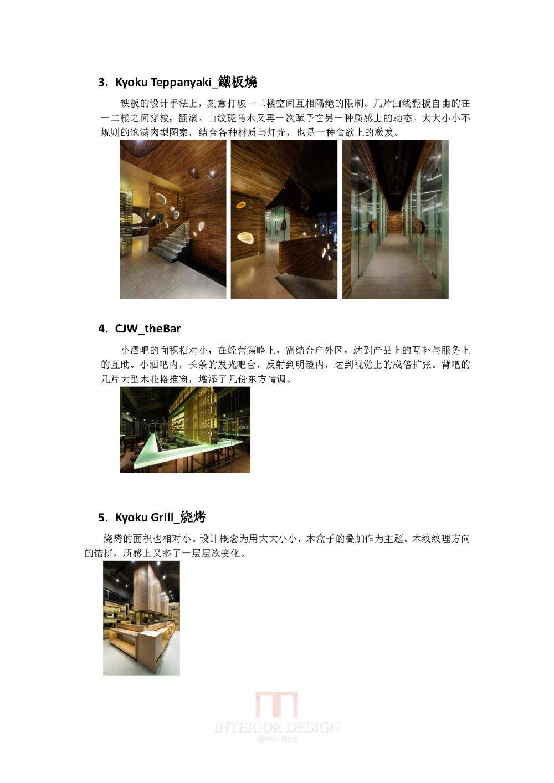OFA飞形--深圳CJW+&+KYOKU+Japanese+Cuisine_深圳CJW_页面_2.jpg