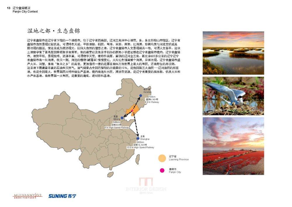 MulvannyG2--苏宁盘锦综合体方案概念20120312_苏宁盘锦综合体项目100%_页面_14.jpg