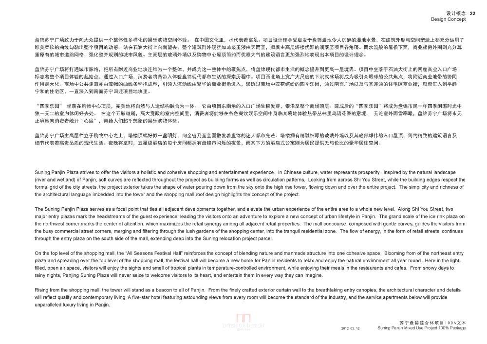 MulvannyG2--苏宁盘锦综合体方案概念20120312_苏宁盘锦综合体项目100%_页面_23.jpg