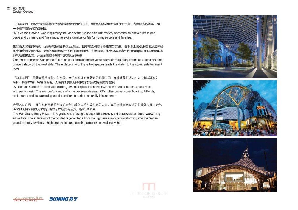 MulvannyG2--苏宁盘锦综合体方案概念20120312_苏宁盘锦综合体项目100%_页面_24.jpg
