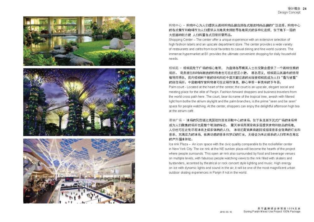 MulvannyG2--苏宁盘锦综合体方案概念20120312_苏宁盘锦综合体项目100%_页面_25.jpg