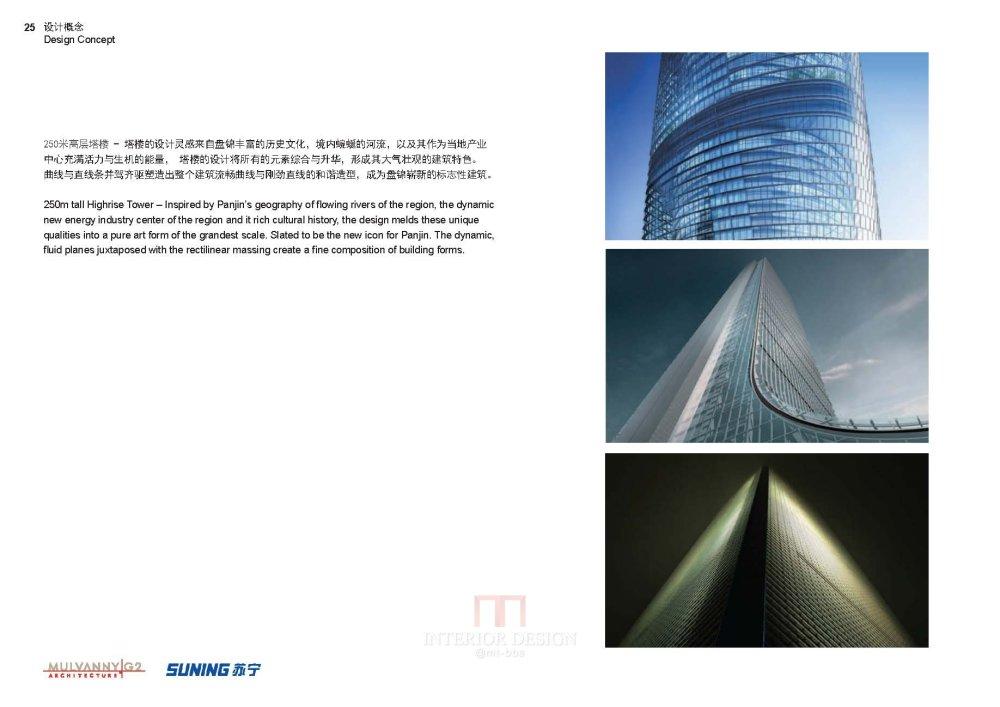 MulvannyG2--苏宁盘锦综合体方案概念20120312_苏宁盘锦综合体项目100%_页面_26.jpg