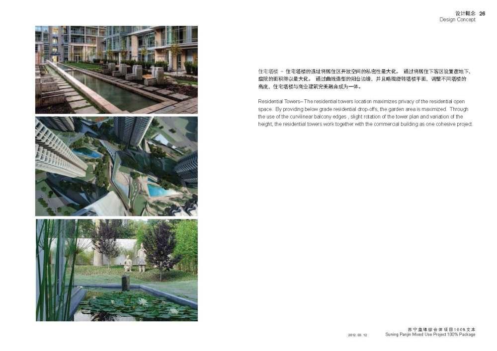 MulvannyG2--苏宁盘锦综合体方案概念20120312_苏宁盘锦综合体项目100%_页面_27.jpg
