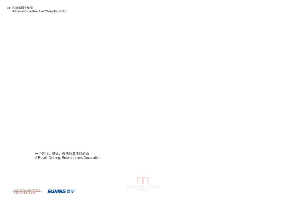 MulvannyG2--苏宁盘锦综合体方案概念20120312_苏宁盘锦综合体项目100%_页面_84.jpg