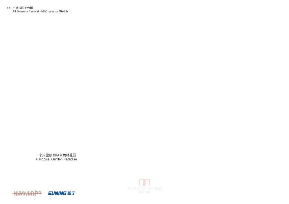 MulvannyG2--苏宁盘锦综合体方案概念20120312_苏宁盘锦综合体项目100%_页面_86.jpg