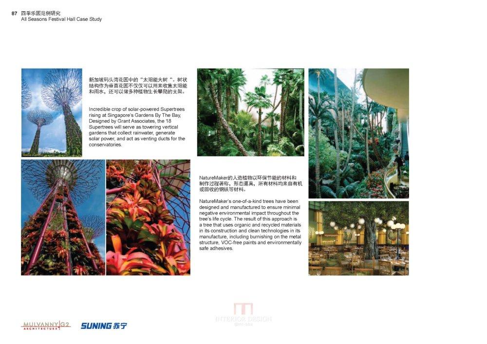 MulvannyG2--苏宁盘锦综合体方案概念20120312_苏宁盘锦综合体项目100%_页面_88.jpg