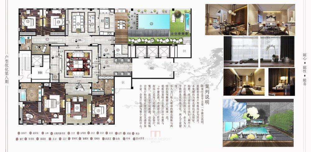 【第八期-住宅平面优化】一个480m²顶层豪宅13个方案 投票奖DB_09.jpg