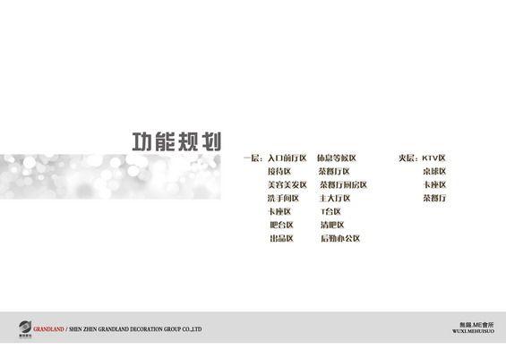 江苏无锡娱乐会所方案设计概念图册_003功能规划.jpg