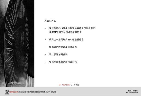 江苏无锡娱乐会所方案设计概念图册_042KTV区概述.jpg