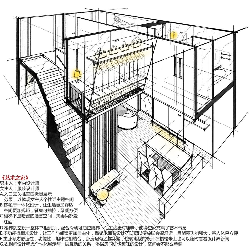 【第九期-住宅平面优化】一个40m²loft户型11个方案 投票奖励DB_01-1.jpg