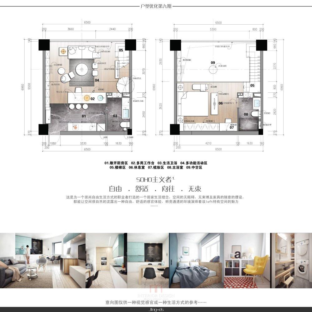 【第九期-住宅平面优化】一个40m²loft户型11个方案 投票奖励DB_04-3.jpg