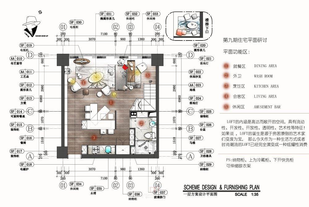 【第九期-住宅平面优化】一个40m²loft户型11个方案 投票奖励DB_06-1.jpg