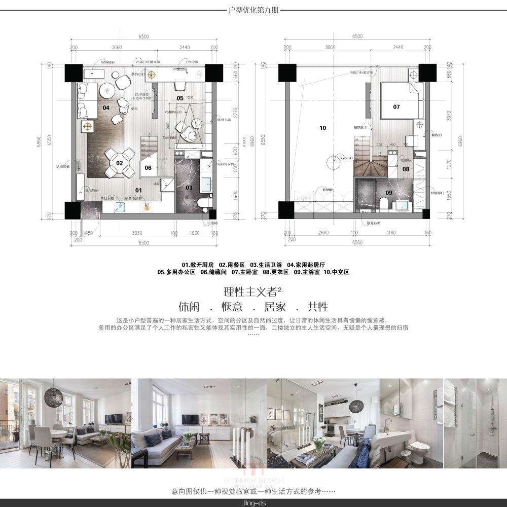 【第九期-住宅平面优化】一个40m²loft户型11个方案 投票奖励DB_07-3.jpg