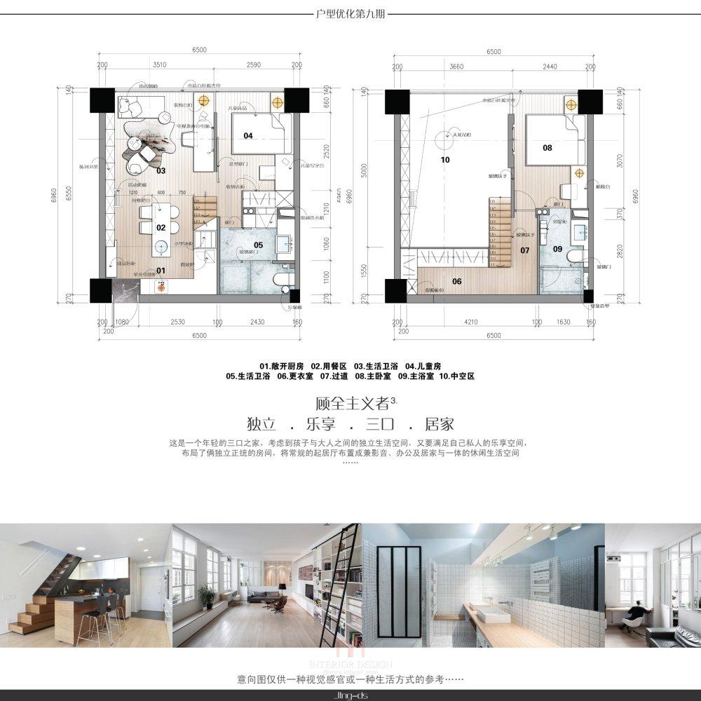 【第九期-住宅平面优化】一个40m²loft户型11个方案 投票奖励DB_09-3.jpg